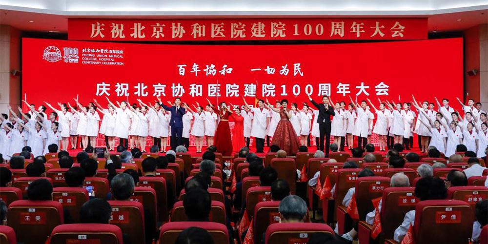 Hospital da Faculdade de Medicina União de Beijing celebra centenário de fundação
